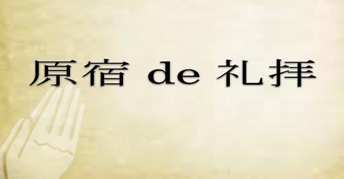 原宿de礼拝 のロゴ