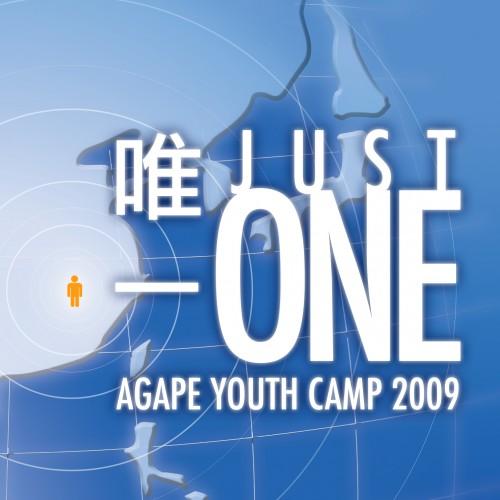 AYC 2009: 唯一的标记