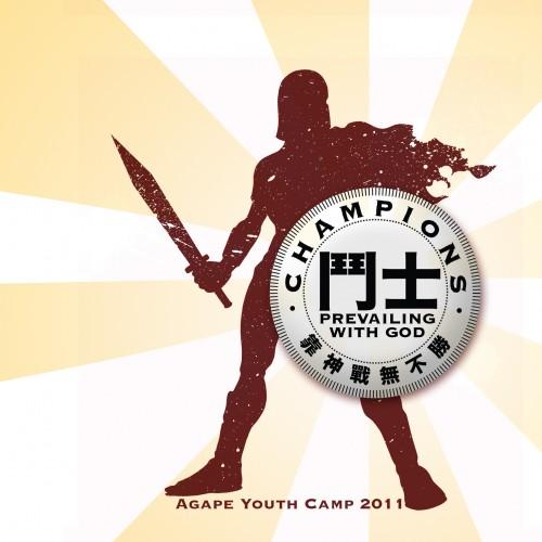 AYC 2011: 鬥士的标记