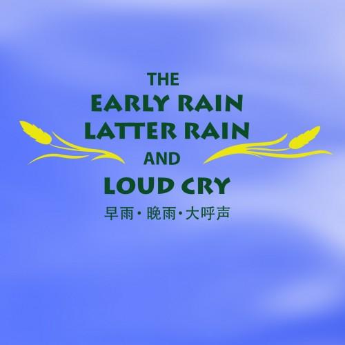 BTC 2007: 早雨・晚雨・大呼声的标记